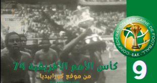 كأس الأمم 1974