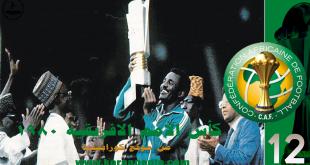 كأس الأمم الإفريقية 1980