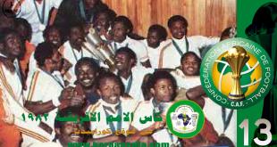 كأس الأمم الافريقية 1982