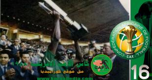 كأس الأمم الأفريقية 1988